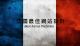 france-website